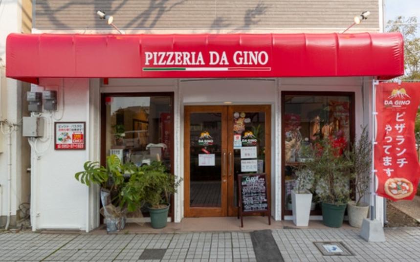 ピッツェリア ダジーノ 白山店